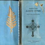 Bogen Aarets rytme